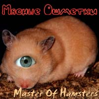 Master Of Hamsters